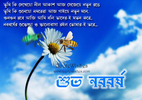 happy new year bangla wishes sms whatsapp status pictures