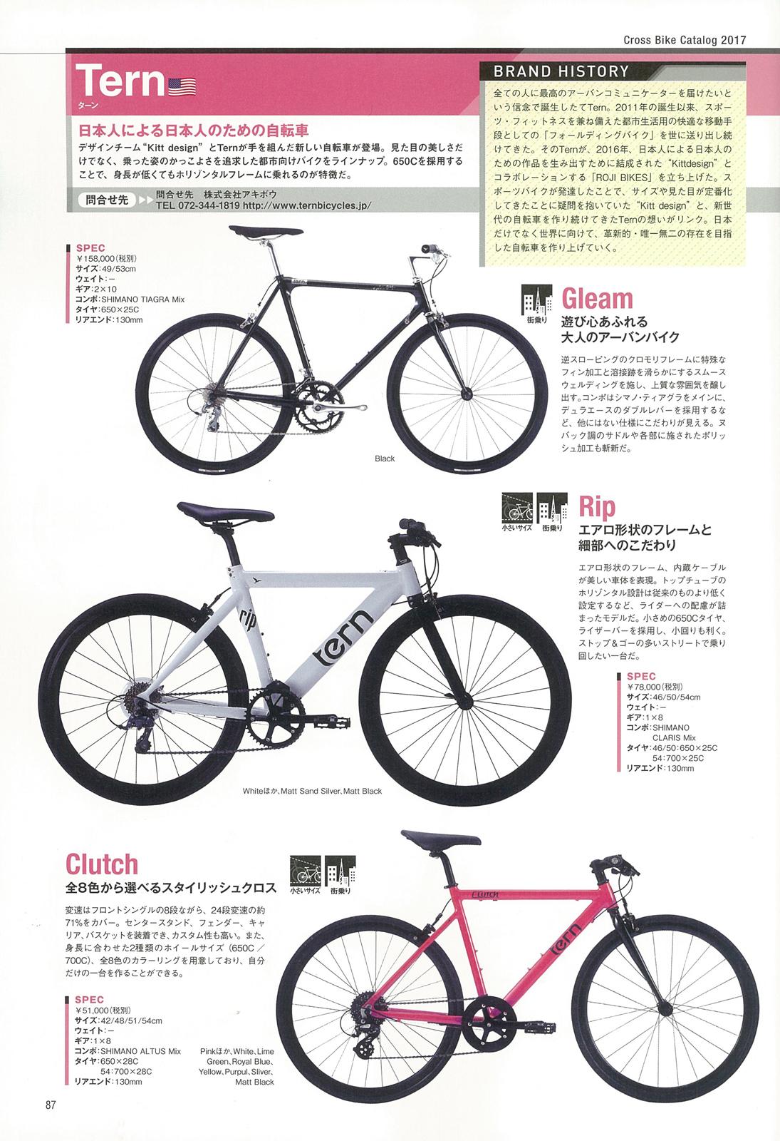 クロスバイクのインプレ多数掲載!COSMIC MOOK …