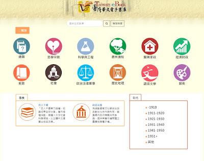 台灣華文電子書庫