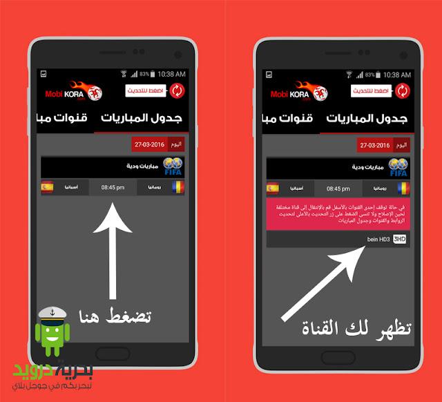 تطبيق Mobi Kora لعرض مباريات كرة القدم مجانا وبدون تقطيع