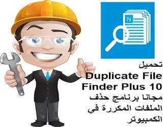 تحميل Duplicate File Finder Plus 10 مجانا برنامج حذف الملفات المكررة في الكمبيوتر