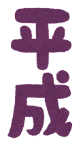 「平成」のイラスト文字(縦書き)