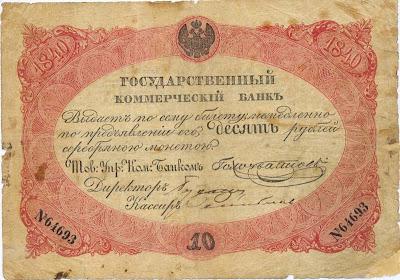 Russian Empire ten ruble banknote bill currency