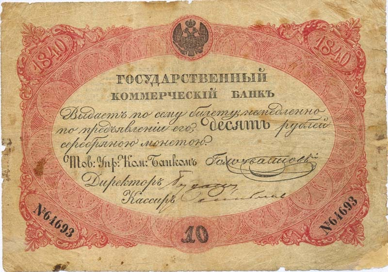 Imperial Russian Currency 10 Rubles Banknote 1840 1841