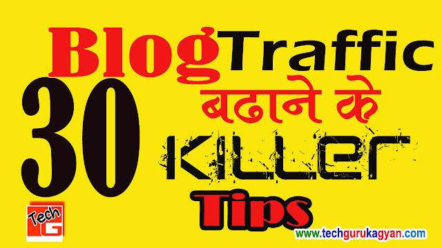 Apne-Blog-ki-Traffic-Kaise-Badhaye-SEO-ke-Best-30-Tarike