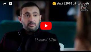 صور حالات واتساب فيديو وفيس بوك وقصص سناب شات 2018