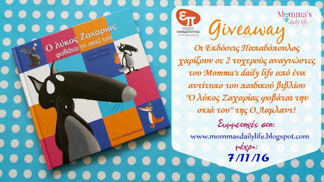 Διαγωνισμός από τις Εκδόσεις Παπαδόπουλος