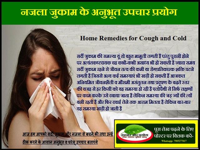 नजला जुकाम के अनुभूत उपचार प्रयोग