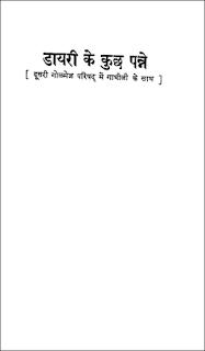 dayri-ke-kuch-panne-hindi-book-pdf-free