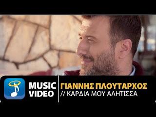 giannis-ploytarxos-kardia-moy-alitissa