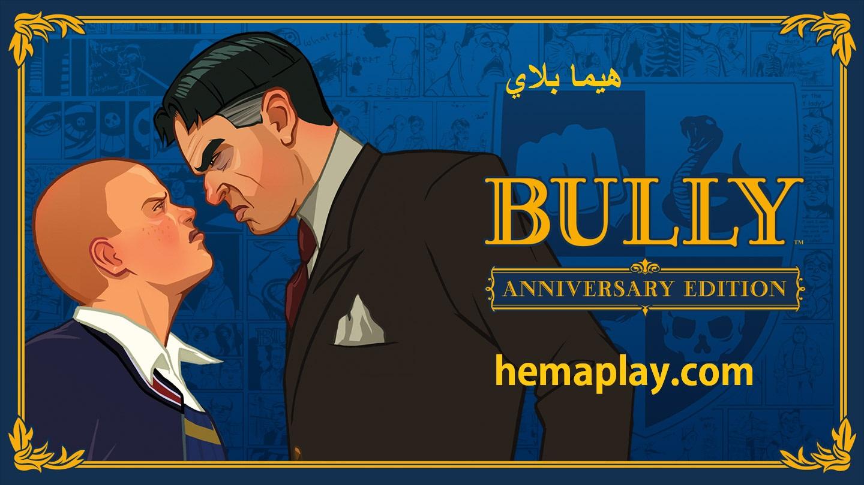 تحميل لعبة Bully للكمبيوتر برابط واحد من ميديا فاير شغب في مدارس
