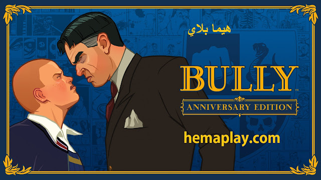 تحميل لعبة bully للكمبيوتر برابط واحد من ميديا فاير (شغب في مدارس لندن )