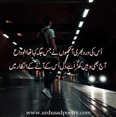 Us Ki Dard Bhari Aankhoon Ne Jis Jaga Kaha Tha Alwida