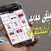 تطبيق غير معروف عربيا لم تسمع به من قبل لمشاهدة جميع قنوات العالم وبجودة عالية لجميع الاجهزة