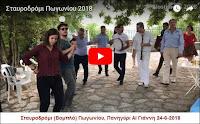 https://vostiniotis.blogspot.com/2018/06/blog-post_26.html