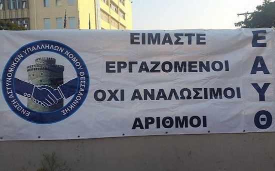 diamartiria-astinomikon-sti-thessaloniki