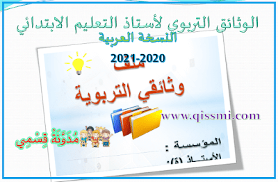 تجميعية الوثائق التربوية لأستاذ التعليم الابتدائي 2021- النسخة العربية