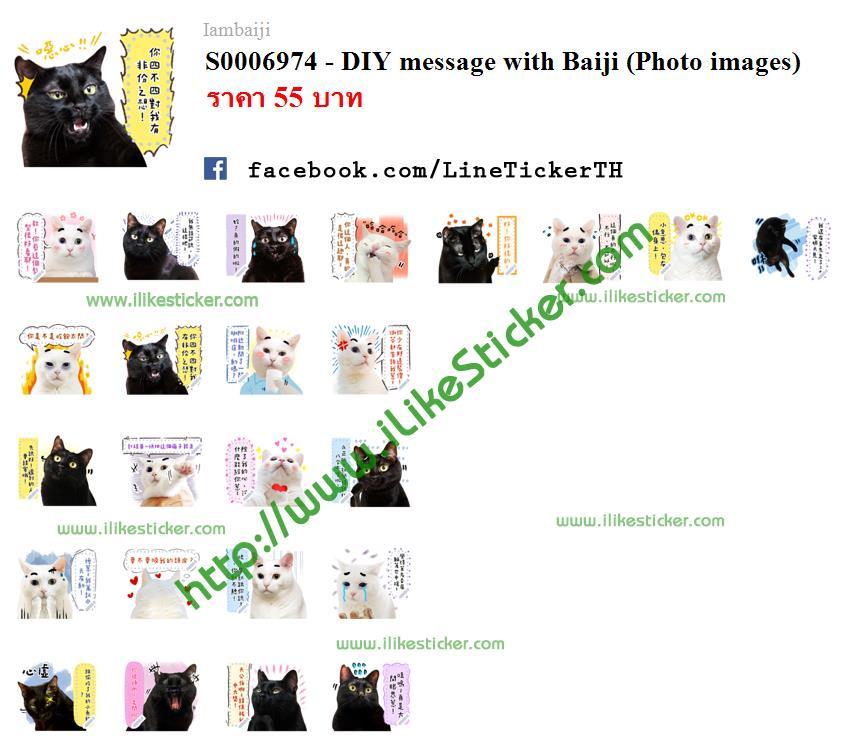 DIY message with Baiji (Photo images)