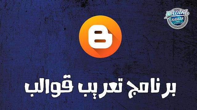 تحميل برنامج تعريب قوالب بلوجر      تعريب احترافي وبدون اخطاء