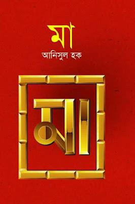 Ma Uponnash By Anisul Haque