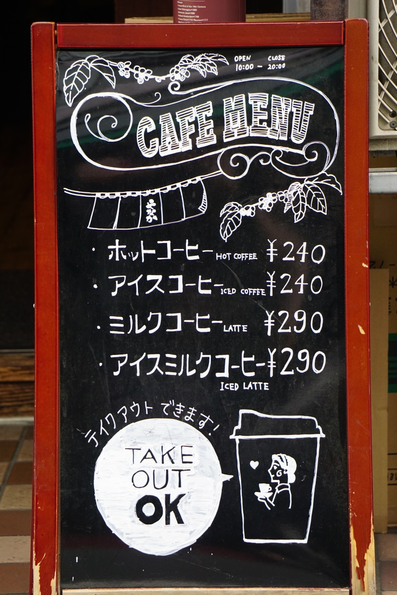 tokio, yanaka, tokio_kahvikulttuuri