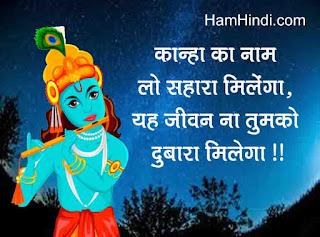 Shree Krishna Status Shayari in Hindi