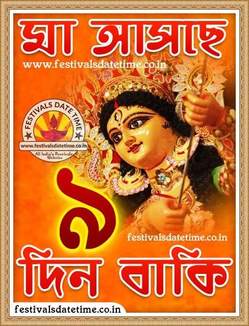 Maa Durga Asche 9 Days Left, Maa Asche 9 Din Baki Pic