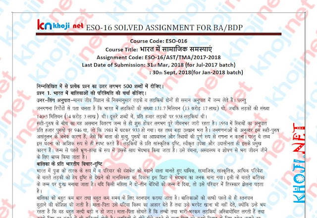ESO-16 Solved Assignment For Ignou Sociology 2018