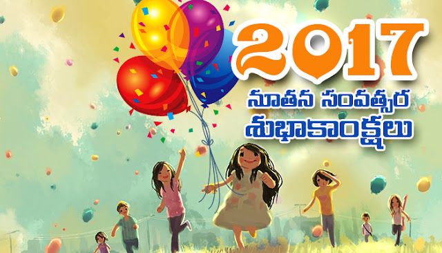 Telugu New Year Wishes 2017