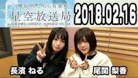 ラジオ こちら有楽町星空放送局 欅坂46:長濱ねる、尾関梨香 180216