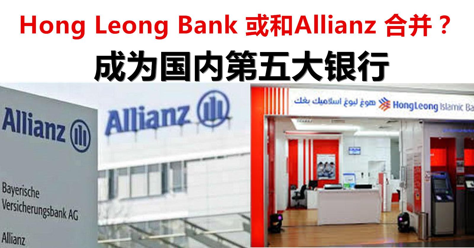 Hong Leong Bank 或和Allianz 合并? | LC 小傢伙綜合網