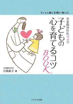 [Manga] 育児、子育て (3冊) Raw Download