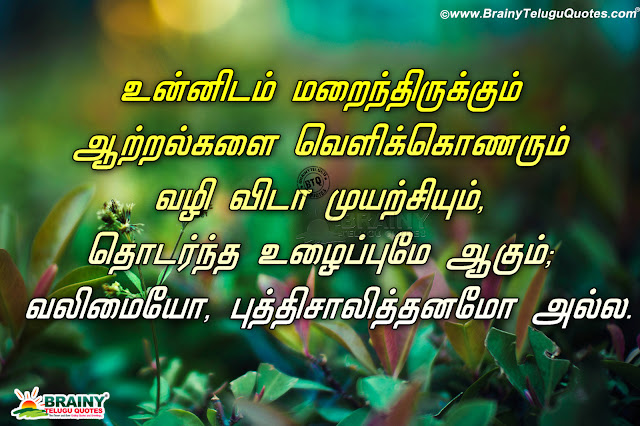 most best words to life successfull in tamil, daily tamil motivational sayings, facebook sharing tamil inspirational words