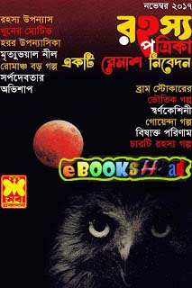 Higher Secondary Physics Book Bangladesh