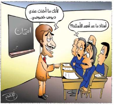 إحالة مدرس أول لغة إنجليزية للمحاكمة بسبب الدروس الخصوصية