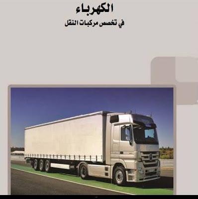 الكهرباء في تخصص مركبات النقل  pdf