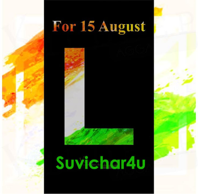 L Letter Of Your Name for for celebrating Independence Day!