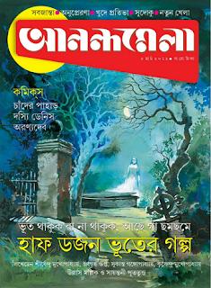 Anondo Mela March 2012 - আনন্দমেলা মার্চ ২০১২ , বাংলা ম্যাগাজিন bangla pdf, bengali pdf download, বাংলা ম্যাগাজিন
