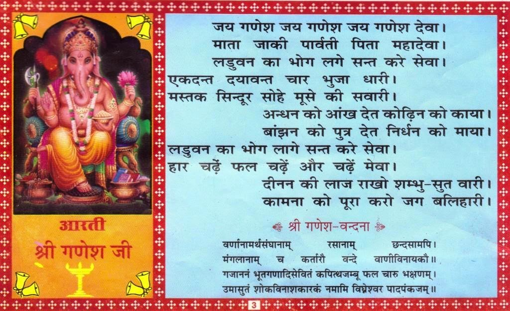 Ganesh Ji Ki Aarti In Hindi