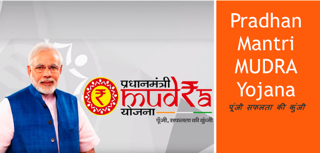 Pradhan-Mantri-Mudra-Yojana-Loan-Scheme-in-Hindi