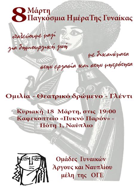 Ναύπλιο: Εκδήλωση των Ομάδων Γυναικών Άργους και Ναυπλίου, μελών της ΟΓΕ
