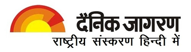 Dainik Jagran National edition epaper free Download - hindimetyari
