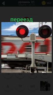 железнодорожный переезд и горит красный светофор