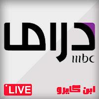قناة ام بي سي دراما