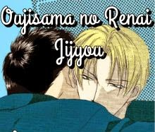 Oujisama no Renai Jijyou