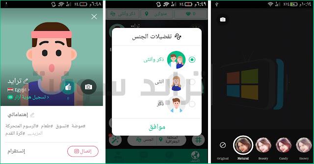 برنامج Azar للأيفون مجاناً برابط واحد مباشر