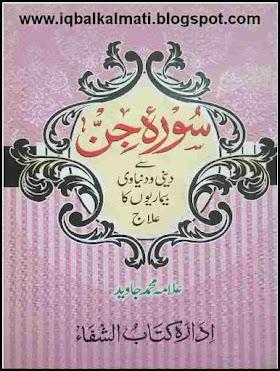 Surah Jinn Se Deeni Aur Dunyavi Bemarion Ka Ilaj Urdu PDF Book