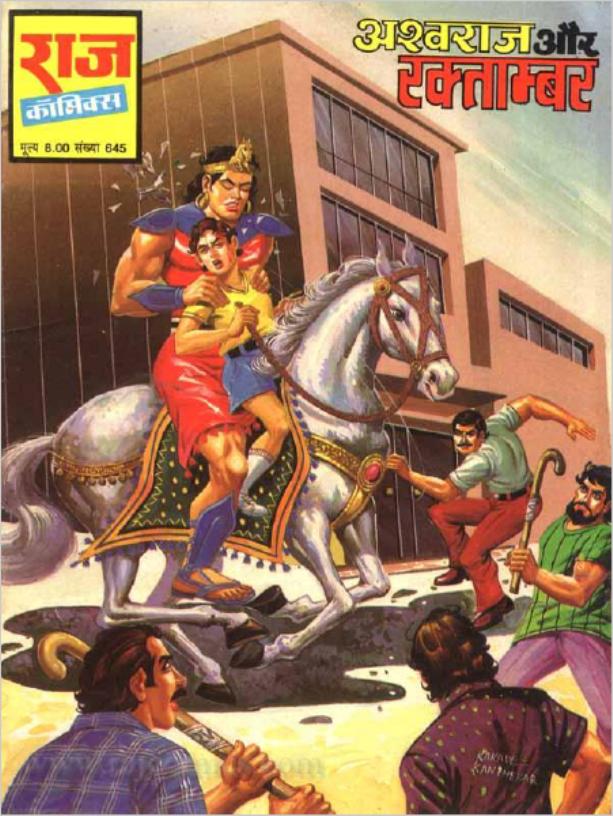 Pdf hindi comics free in for