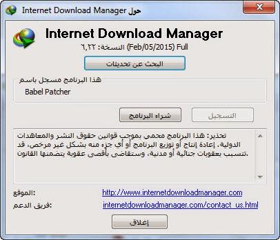 idman gratuit 2012 avec serial clubic