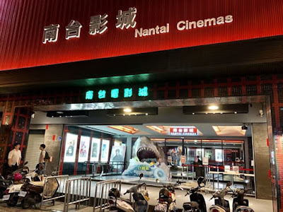 nantan cinemas
